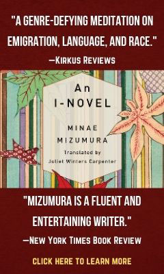 Columbia University Press: An I-Novel by Minae Mizumura