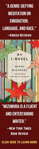 Columbia University Press: An I-Novel by Minae Mizumura